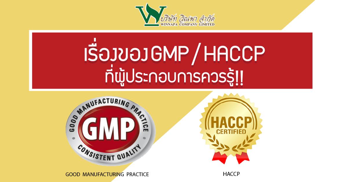 มาตรฐาน GMP และ HACCP