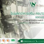 รับผลิตอาหารเสริม สมุนไพร บรรจุเม็ด แคปซูล OEM แบรนด์