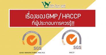 มาตรฐาน GMP และ HACCP สำคัญอย่างไร ? ทำไมผู้ประกอบการจำเป็นต้องรู้