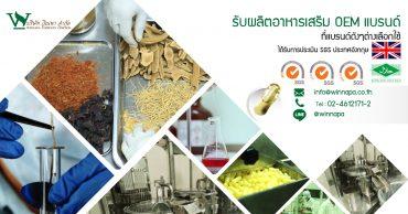 รับผลิตอาหารเสริม เม็ด แคปซูล ผงชง น้ำ บริการครบวงจร