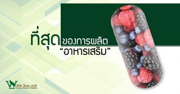 รับผลิตอาหารเสริม ที่สุดของคุณภาพ ,รับผลิตอาหารเสริม ,รับผลิตอาหารเสริม One Stop Service ,โรงงานผลิตอาหารเสริม