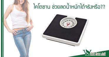 ไคโตซาน , ลดน้ำหนัก , รับผลิตอาหารเสริม วิณพา