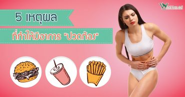 อาการปวดท้อง ,สาเหตุของการปวดท้อง