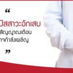 กระเพาะปัสสาวะอักเสบ,อาการกระเพาะปัสสาวะอักเสบ,วิธีรักษากระเพาะปัสสาวะอักเสบ,สาเหตุของกระเพาะปัสสาวะอักเสบ