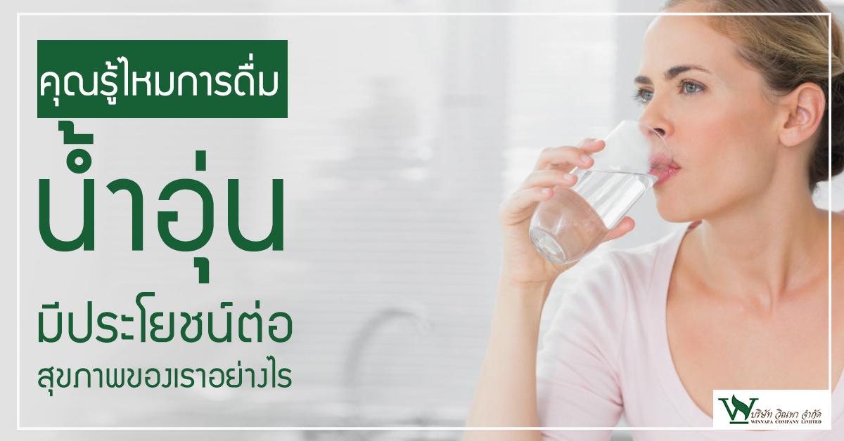 น้ำอุ่น,ประโยชน์ของการดื่มน้ำ,ดื่มน้ำช่วยลดความอ้วน,ดื่มน้ำดีต่อระบบขับถ่ายอย่างไร