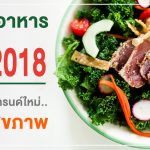 เทรนด์อาหารปี 2018,อาหารเพื่อสุขภาพ,เทรนด์เครื่องดื่ม,ผลิตอาหารเสริม,รับผลิตอาหารเสริม,โรงงานรับผลิตอาหารเสริม