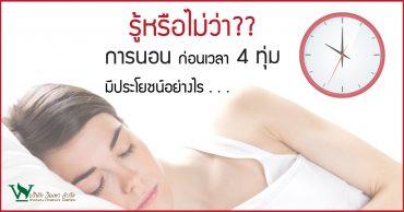 การนอนก่อนเวลา4ทุ่มมีประโยชน์อย่างไร,การนอนกรน,ประโยชน์ของการนอนให้เพียงพอ,การนอนมีประโยชน์อย่างไร,เราควรนอนกี่ชั่วโมง