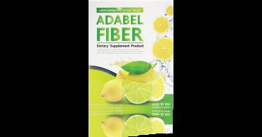 ผลิตภัณฑ์เสริมอาหาร Adabel Fiber