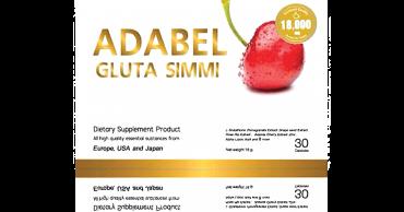ผลิตภัณฑ์เสริมอาหาร Adabel Gluta Simmi