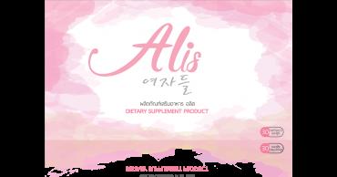 ผลิตภัณฑ์เสริมอาหาร Alis