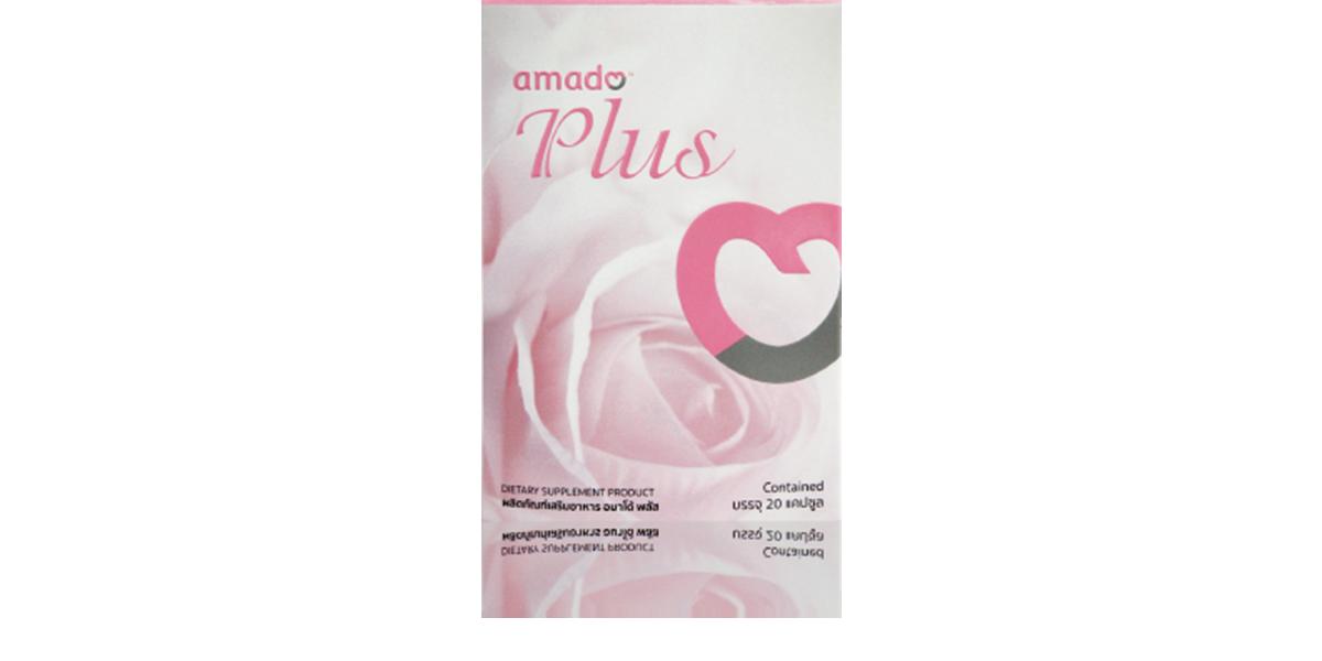 ผลิตภัณฑ์เสริมอาหาร Amado Plus