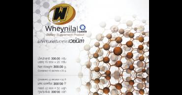 ผลิตภัณฑ์เสริมอาหาร Wheynila