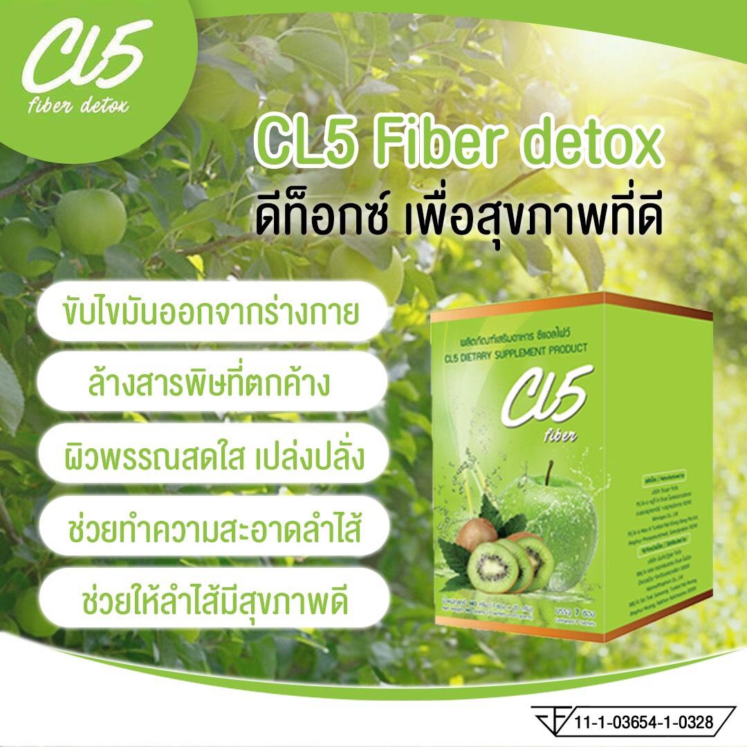 CL5 fiber detox , อาหารเสริม ดีท๊อค ,อาหารเสริม ลดน้ำหนัก ,อาหารเสริม CL5 , CL5 , CL5 ลดน้ำหนัก ,CL5 ดีท๊อค