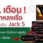 แจ้งเตือน!! อย่าหลงเชื่อ อาหารเสริม JACK S แอบอ้างโรงงานวิณพาเป็นผู้ผลิต สวม อย.ปลอม