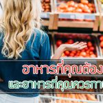 อาหาร ที่คุณต้องหยุดซื้อ และอาหารที่คุณควรกินมากๆขึ้น