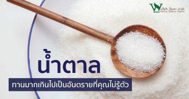 น้ำตาล ทานมากเกินไปเป็นอันตรายที่คุณไม่รู้ตัว