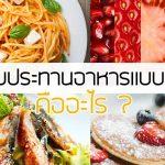การรับประทานอาหารแบบ สมดุล คืออะไร?