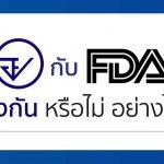 อย. กับ FDA แตกต่างกันหรือไม่อย่างไร