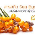 สารสกัดจาก Sea Buckthorn ช่วยผิวพรรณคุณผู้หญิงให้นุ่มลื่น