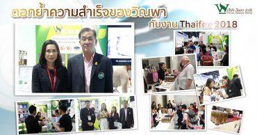 ตอกย้ำความสำเร็จของ วิณพา กับงาน ThaiFex 2018