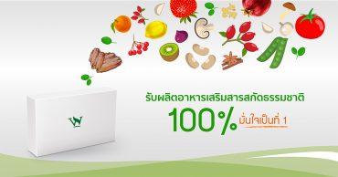 ผลิตอาหารเสริม สารสกัดจากธรรมชาติ ที่ดีที่สุด มั่นใจว่าเป็นที่ 1