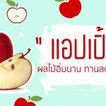 แอปเปิ้ล ผลไม้อิ่มนาน ทานลดน้ำหนัก
