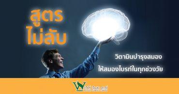 วิตามินบำรุงสมอง,ประโยชน์ของวิตามิน,สรรพคุณของวิตามิน,