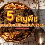 5 ธัญพืช คุณประโยชน์ไร้โรคภัย ไปกับชีวิตดีๆ