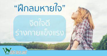 winnapa-01-14
