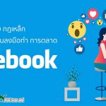 winnapa-01-12-การตลาดออนไลน์
