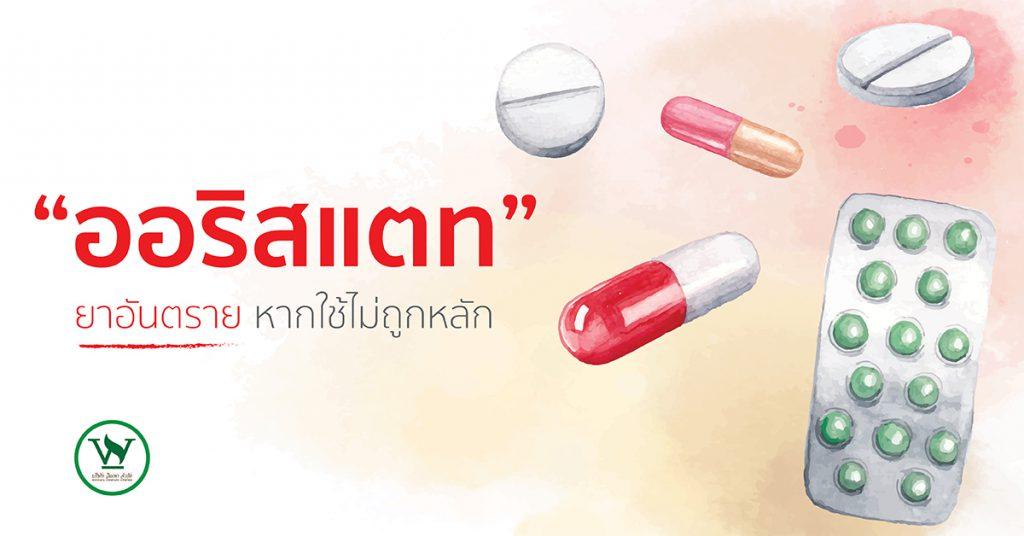 ออริสแตท,ออริสแตทเป็นยาประเภทไหน,สรรพคุณของยาออริสแตท