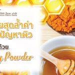 น้ำผึ้ง,ประโยชน์ของน้ำผึ้ง,สรรพคุณน้ำผึ้ง