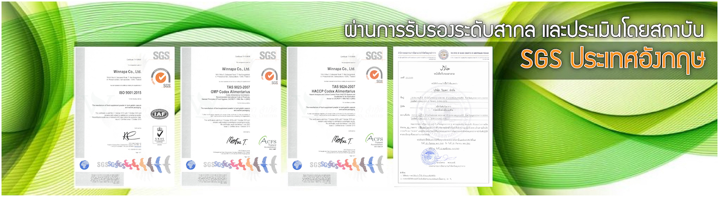 Winnapa.Certificates