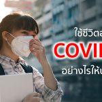 โควิด19,วิธีป้องกันเชื้อไวรัสโควิด19, วิธีสังเกตอาการโควิด19