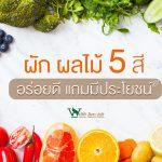 ผักผลไม้,ประโยชน์ของผักผลไม้,สรรพคุณของผักผลไม้